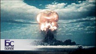 Ядерный век