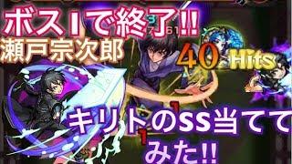 [モンスト]ボス1で終了瀬田宗次郎キリトのSSを当ててみた‼︎1億6880万ダメ道中倍速