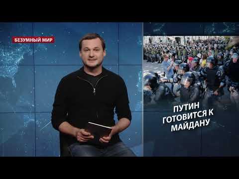 Путин готовится к Майдану в Москве, Безумный мир