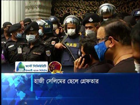 নৌ-কর্মকর্তার উপর হামলা: হাজী সেলিমের বাসায় র্যাবের অভিযান | ETV News