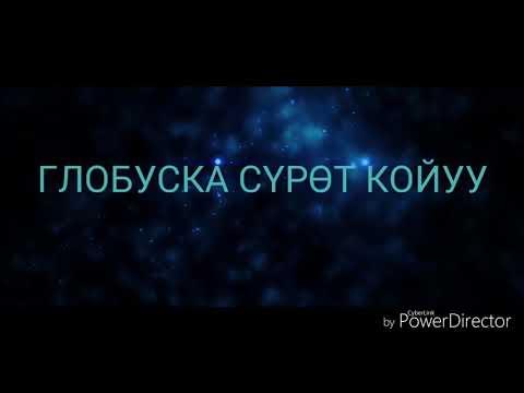 Глобуска Аватар койуу