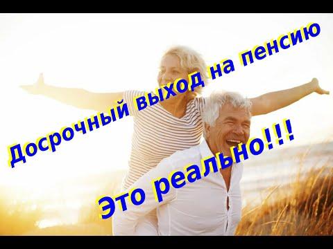 Досрочный выход на пенсию по старости, с большим стажем в 2020 году. Досрочная пенсия - назначение.