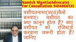 वसीयत,Will ,How to draft a  valid  Will , laws related to will and benefits of registration of Will