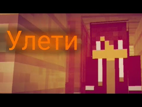 Улети-майнкрафт