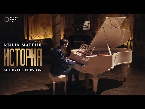 Миша Марвин — История (Acoustic version)