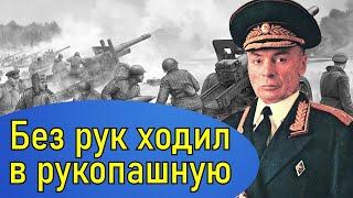 Генерал без рук. Сравни его судьбу со своей. Петров Василий Степанович дважды герой Советского Союза
