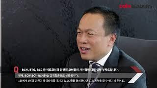 [코리 인터뷰] 비트코인골드 창시자 잭 리아오(Jack Liao) 인터뷰 영상