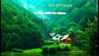 G BB - A Place With No Name  גיא ביבי-מקום ללא שם (קטע סקיצה מהשיר)