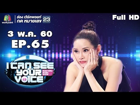 I Can See Your Voice Thailand |  EP.65 | หญิง รฐา | 3 พ.ค. 60 Full HD