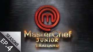 [Full Episode] MasterChef Junior Thailand มาสเตอร์เชฟ จูเนียร์ ประเทศไทย Season1 Episode 4
