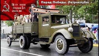 🔴  День Победы в Севастополе. Прохождение ретро клубов мото-  и автотехники