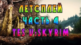 Летсплей TES V:Skyrim Часть#4