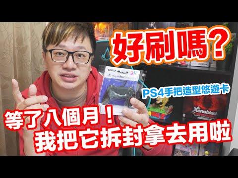 羅卡開箱之前預購超久的PS4悠遊卡
