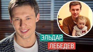 Эльдар Лебедев. Все тайны личной жизни.