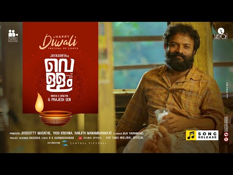 Oru Kuri Kandu Naam Song Lyrics 2021 | Vellam Malayalam Film Song Lyrics | Jayasurya