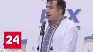 Саакашвили - Порошенко: это не твоя страна - Россия 24