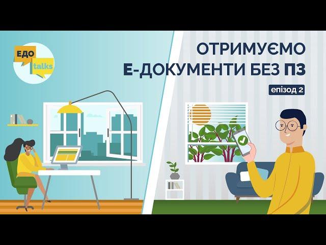 Працюємо віддалено: електронний документообіг в M.E.Doc (Медок) — Фото №2 | ukrzvit.ua