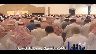 الشيخ ياسر الدوسرى  ليلة 15 رمضان 1433 كاملة مميزة