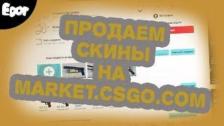 Как продавать скины на market.csgo.com (csgo tm)