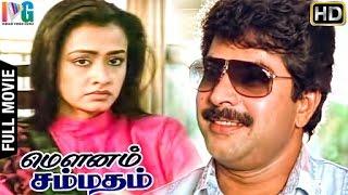 Mounam Sammadham Tamil Full Movie   Mammootty   Amala   Ilayaraja   Indian Video Guru