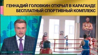 Геннадий Головкин открыл в Караганде бесплатный спортивный комплекс