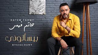 Hatem Fahmy - Byes2alony   {Official Lyrics Video} حاتم فهمي -بيسألوني تحميل MP3