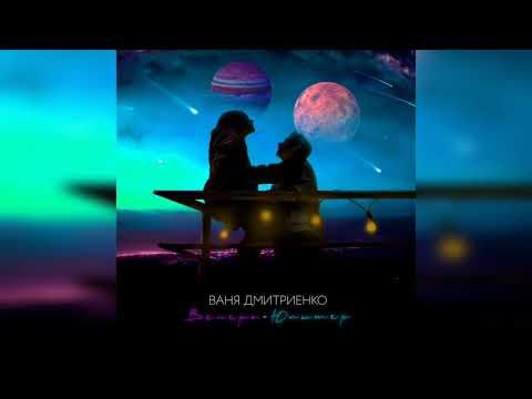 Ваня Дмитриенко - Венера-Юпитер (ПРЕМЬЕРА ТРЕКА 2021)