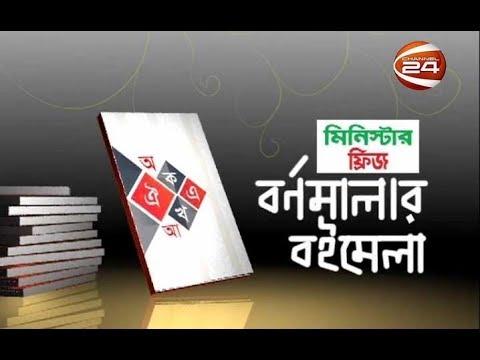 বর্ণমালার বইমেলা | 18 February 2020