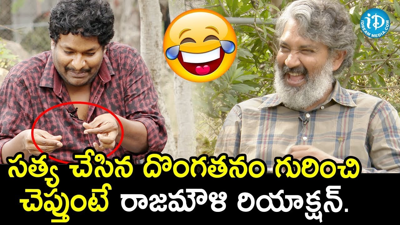 Rajamouli's Hilarious Reaction For Satya Theft