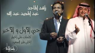 راشد الماجد وعبدالمجيد عبدالله - يا حبي الأول و الأخير (النسخة الأصلية) | 2007