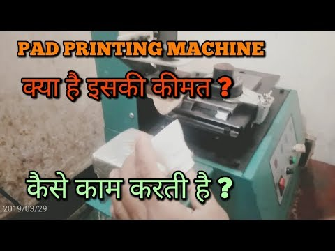Pad Printing Machine in Delhi, पैड प्रिंटिंग मशीन
