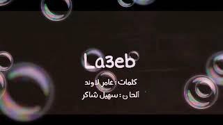 هيثم دسوقي لعيب يالعيب 2019 تحميل MP3