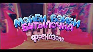 Avakin Life/ клип/бутылочка