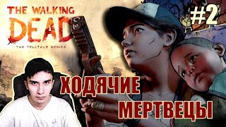 СВЯЗУЮЩИЕ УЗЫ/ THE WALKING DEAD - 3 СЕЗОН 2 ЭПИЗОД