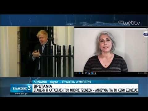 Βρετανία : Αρνητικό ρεκόρ θανάτων – Σταθερή η κατάσταση του Μπόρις Τζόνσον| 08/04/2020 | ΕΡΤ