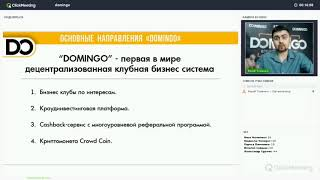 Презентация клубной бизнес системы Доминго от 3.11.2017 | Все о Доминго (Domingo)