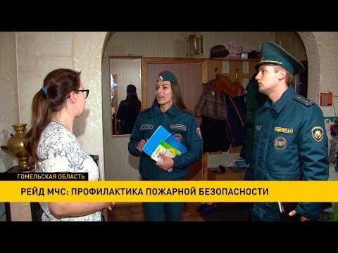 МЧС проверяет соблюдение правил пожарной безопасности на Гомельщине