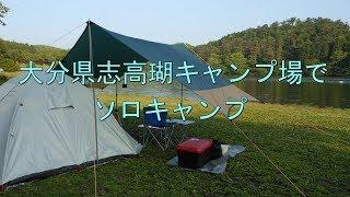 ソロキャンプ大分県志高瑚キャンプ場