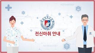 원광대학교병원 전신마취안내 관련사진