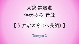 彩城先生の課題曲レッスン〜伴奏のみ『うす紫の恋(ヘ長調)』〜のサムネイル