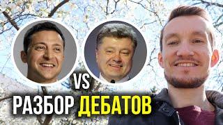 Зеленский победил на выборах - тактика Трампа?