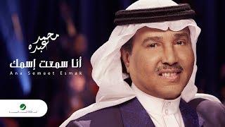 Mohammed Abdo ... Ana Semeet Esmak - Lyrics   محمد عبده ... أنا سمعت أسمك - بالكلمات تحميل MP3