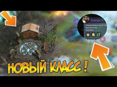 Обновление 1.11 ! Батл пасс и Новый Боевой класс Знахарь ! Frostborn: Action RPG