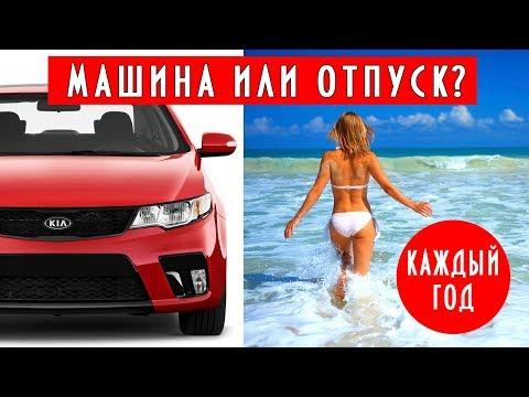 Хочешь автомобиль, подсчитай расходы и подумай