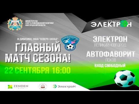 «Электрон» - «Автофаворит». Прямая трансляция матча за «серебро» начнется в 16:00