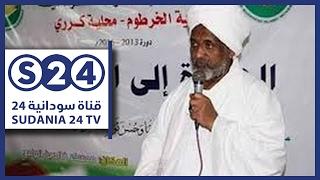 حل الحركة الإسلامية - مانشيتات سودانية تحميل MP3