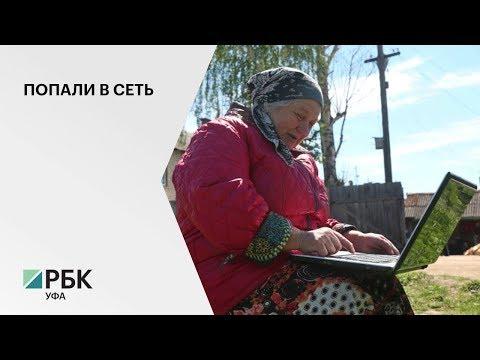 В Башкортостане завершается первый этап подключения соцобъектов к Интернету в рамках нацпроекта