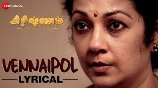 Vennaipol - Lyrical | Krishnam | Akshay Krishnan & Ashwaria Ullas | Usha Jaya Krishnan