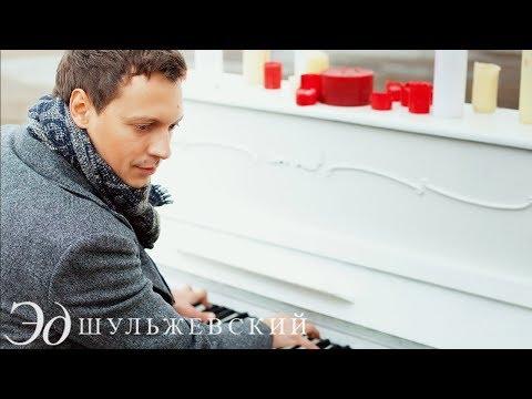 Эд Шульжевский - День рождения (Official video)
