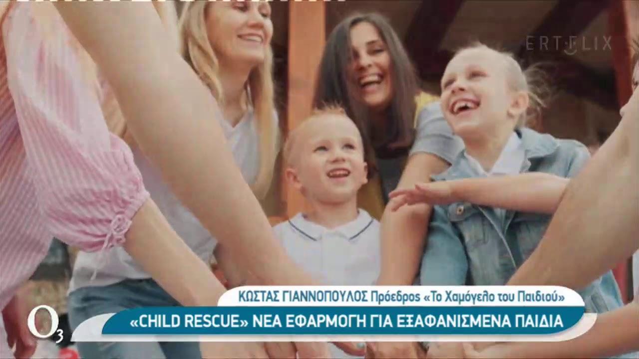 Ένα App για τα εξαφανισμένα παιδιά    24/12/2020   ΕΡΤ